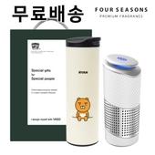 포시즌 선물세트 공기청정기 + 카카오프렌즈 원터치 스텐 텀블러
