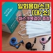 (대/소)일회용마스크 1P(50매 박스포장-마스크목걸이 1개 증정)