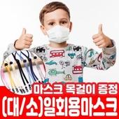 (마스크목걸이 1개 증정)일회용마스크 1P(대/소-50매 박스포장)