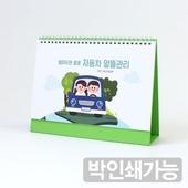 자동차알뜰관리 달력/캘린더