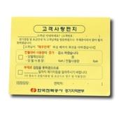 메모형 점착메모지 (HS-100-02)