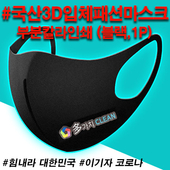 국산3D입체패션마스크(블랙,1P) 부분칼라인쇄