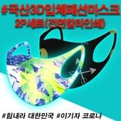 국산3D입체패션마스크(2P) 전면칼라인쇄