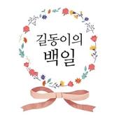 생일잔치 현수막