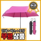 송월 SWU 3단우산 미니하우드체크(양우산)