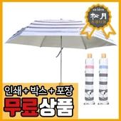 송월 스누피 3단 우산 스트라이프(양우산)