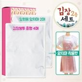 김장용세트2종(봉투중4매+앞치마2매)