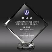 취임 선물 재직기념패 송공패 크리스탈상패 art351
