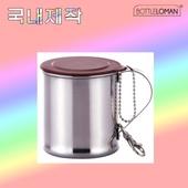 [보틀로만] 마운틴 등산컵 스텐 (뚜껑포함) 260ml