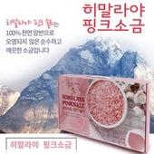 히말라야 핑크 솔트 선물세트