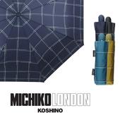 미치코런던 3HH0006 3단완전자동우산