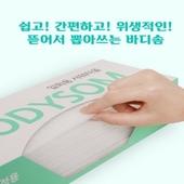 일회용샤워타올 바디솜(15매입)케이스