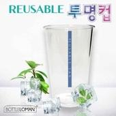 보틀로만 리유저블 컵 투명 SAN 473