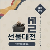 CJ 선물세트 스팸 특별한선택 1호