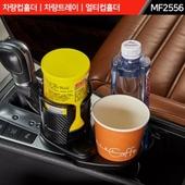 차량컵홀더|차량트레이|멀티컵홀더|FM 2556