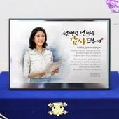 인물화 감사패 상패 재직퇴직기념패 송공패