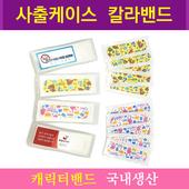 사출케이스칼라밴드(캐릭터형)/국산제조