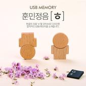 훈민정음 히읗 16G (USB)