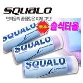 습식타올(SQUALO) / 스포츠타올 / 쿨타올