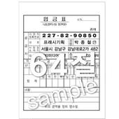B7 64절 95×130mm(1도)(인쇄지)