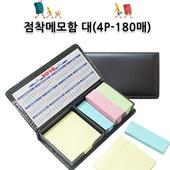 점착메모함 大(4P-180매)(포스트메모)