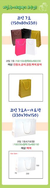 코팅쇼핑백 7호 150X70X230