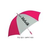 볼빅 고급 골프 우산