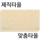 보헤미안-30수 연사 고급제직타올 맞춤타올 - 190g