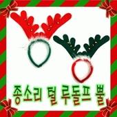 종소리털루돌프뿔 (빨간뿔,녹색뿔 선택가능)