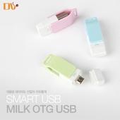 DV-삼색 OTG USB메모리 8G