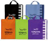 건반보조가방(피아노가방/학원가방/보조가방)