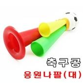 축구공 응원나팔